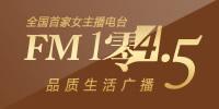 浙江浙江旅游之声广播电台在线收听